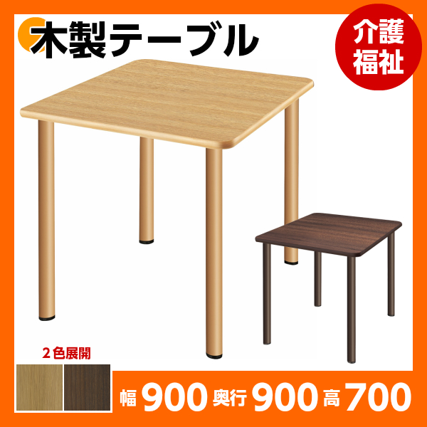 福祉施設向けテーブル 4本固定脚 ソフトエッジ テーブル W900×D900×H700 UFT-4S9090 木製テーブル 介護テーブル 福祉施設 補助テーブル ダイニングテーブル