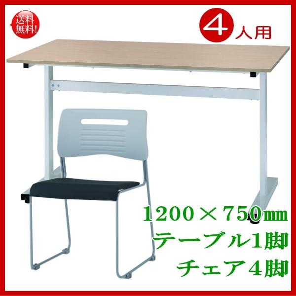 【送料無料】 【お買い得セット】 ミーティングテーブルセット 4人分 ミーティングテーブル1脚+チェア4脚 GD-SET2(GD-540+GD-349) オフィス家具 セット 4人 4人用【smtb-tk】