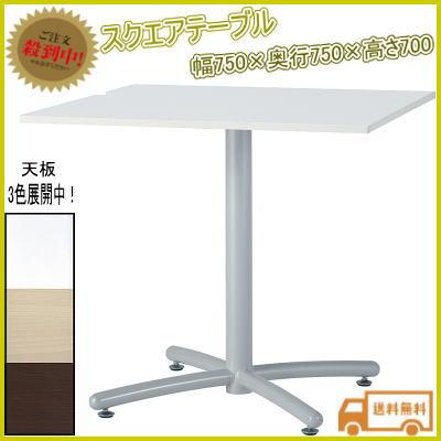 スクエアテーブル スタイリッシュな薄い天板がかっこいい! W750×D750×H700 GD-299 送料無料【smtb-tk】
