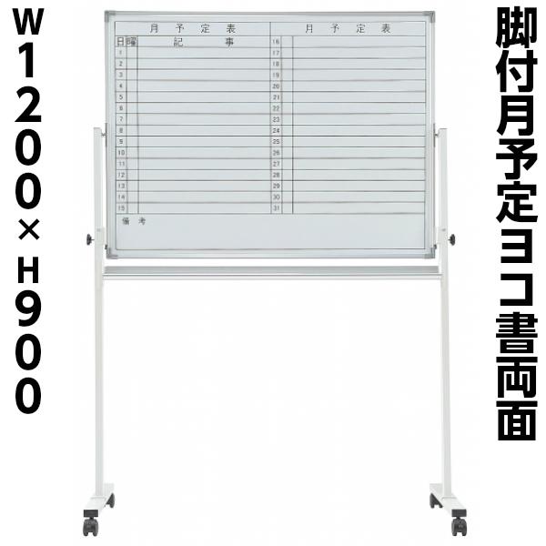 【送料無料 特価!!】[両面]月予定表 脚付 ホワイトボード W1200mm マグネット+イレーサー付 GD-339 【smtb-tk】