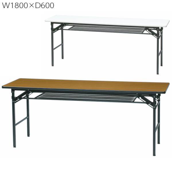 ソフトエッジ 折畳み 会議用テーブル 幅1800 奥行600 高700 会議テーブル 折りたたみテーブル 長机 会議用 オフィス家具 ミーティングテーブル お買い得 人気 オフィステーブル 作業机 什器