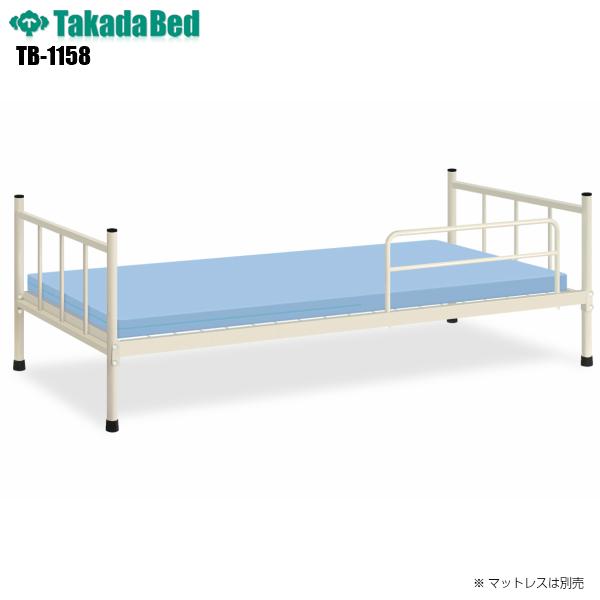 【日本製】【送料無料】 A-1ベッド [TB-1158][高田ベッド製作所] スチールベッド 公共機関 寝台 官庁 業務用ベッド 宿舎用ベッド アイボリー色 軒先渡し
