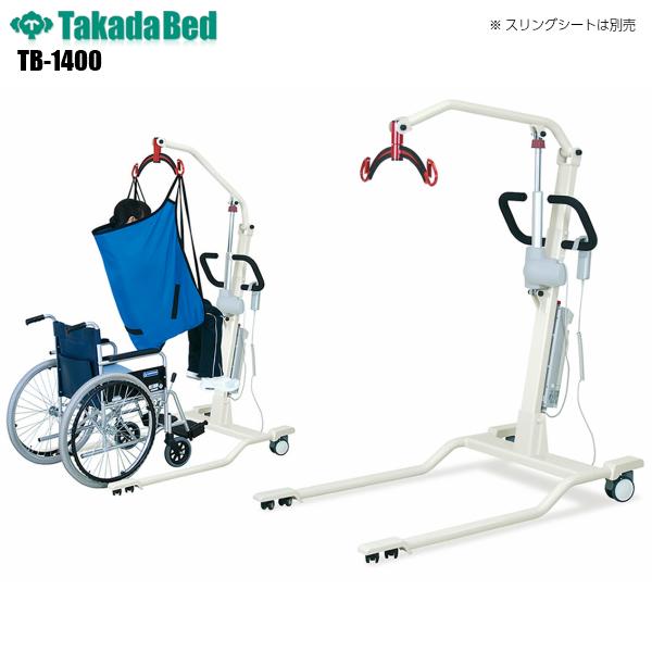 【日本製】【送料無料】 電動介護ムーブリフト [TB-1400][高田ベッド製作所] 移乗介助 電動介護リフト 車イス 車椅子 車いす 病院 クリニック 医療 介護椅子 移動リフト 搬送リフト 軒先渡し