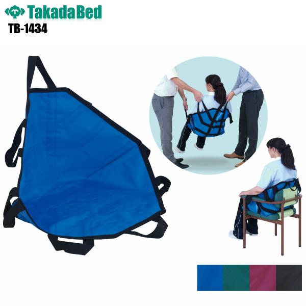 【日本製】【送料無料】 座式介助シート [TB-1434][高田ベッド製作所] 車イス 車椅子 車いす メディカルチェア 病院 クリニック 医療 介護椅子 移動シート 搬送シート 軒先渡し
