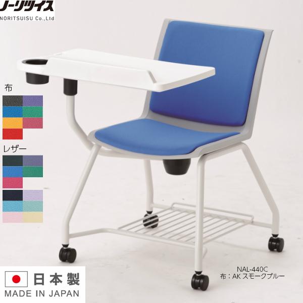 アクティブ 豊富な品 ラーニング向けに最適なチェア 日本製 送料無料 リプロチェア メイルオーダー 背パッド メモ台付きタイプ ミーティングチェア ノーリツイス メモ台 テーブル付き 会議用チェア フック付き 会議用椅子 smtb-tk 棚付き 事務椅子 キャスター付き