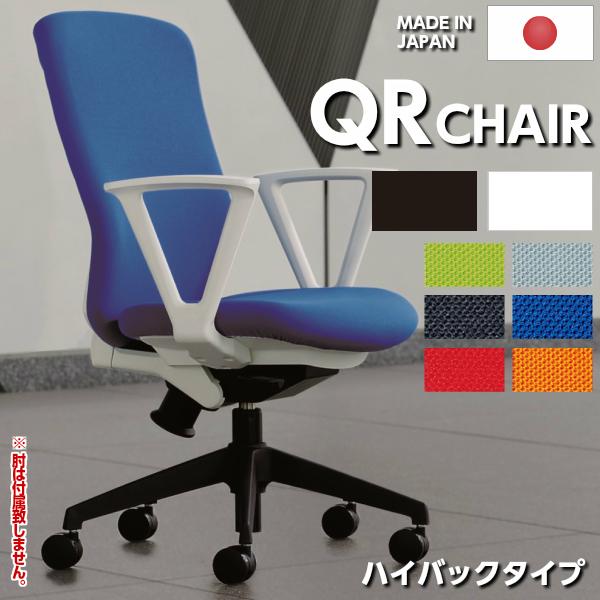 【日本製】【送料無料】 QRCHAIR ハイバック オフィスチェア [ノーリツイス] 事務椅子 シンクロロッキング ロッキングチェア OAチェア PCチェア デスクチェア 高品質 オフィスチェア 回転椅子 QRS-40 QRチェア 【smtb-tk】