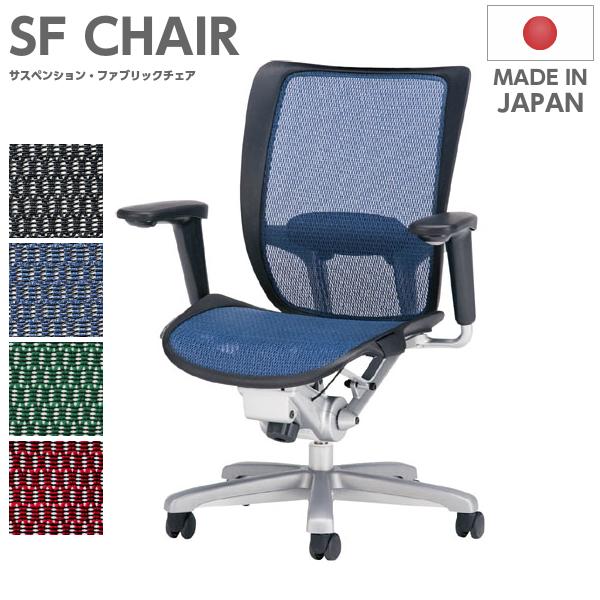 【日本製】【送料無料】 SFCHAIR オフィスチェア [ノーリツイス] 事務椅子 シンクロロッキング ロッキングチェア OAチェア PCチェア デスクチェア 高品質 メッシュチェア 回転椅子 高機能チェア SF-850 【smtb-tk】