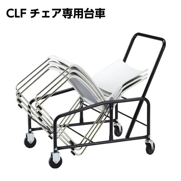 【日本製】【送料無料】 CLFチェア専用台車 [ノーリツイス] 【smtb-tk】