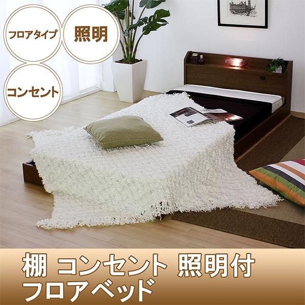 棚 コンセント 照明付フロアベッド シングル ポケットコイルスプリングマットレス付 マット付 ライト S ブラウン ブラック ホワイト ベット マットレスセット フロアタイプ ロータイプ Brown Black white 茶 黒 白 BR BK WH シングルサイズ bed