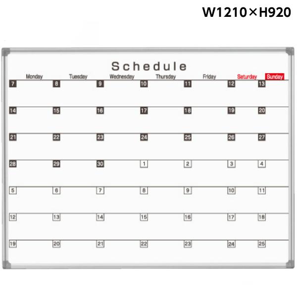 【日本製】 壁掛 ホワイトボード 幅1210mm スケジュール ホーロー マグネット・イレーサー・マーカー付 [AX34SN] [馬印] AXシリーズ 最高級 ハイグレード 白板 オフィス家具 【送料無料】