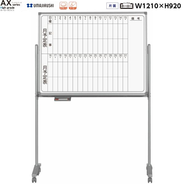 【日本製】 片面 脚付 ホワイトボード 幅1210mm 月予定表タテ書 ホーロー マグネット・イレーサー・マーカー付 [AX34TMN] [馬印] AXシリーズ 最高級 ハイグレード 白板 オフィス家具 【送料無料】