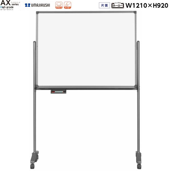 【日本製】 片面 脚付 ホワイトボード 幅1210mm 無地 ホーロー マグネット・イレーサー・マーカー付 [AX34TN] [馬印] AXシリーズ 最高級 ハイグレード 白板 オフィス家具 【送料無料】