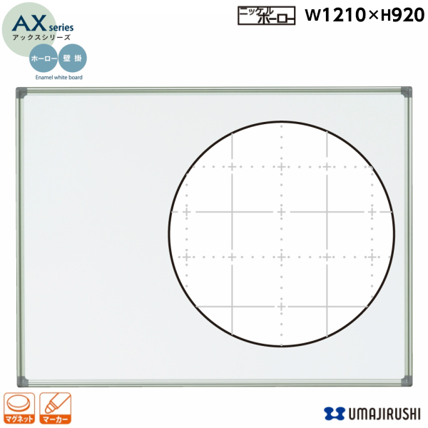 【送料無料】壁掛 ホワイトボード 幅1200mm 暗線入り ホーロー マグネット・イレーサー・マーカー付 [AX34XG] [馬印] AXシリーズ 最高級 ハイグレード  オフィス家具 【smtb-tk】