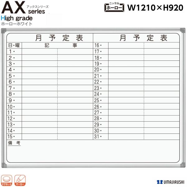 【日本製】 壁掛 ホワイトボード 幅1210mm 月予定表 ホーロー マグネット・イレーサー・マーカー付 [AX34YN] [馬印] AXシリーズ 最高級 ハイグレード 白板 オフィス家具 【送料無料】