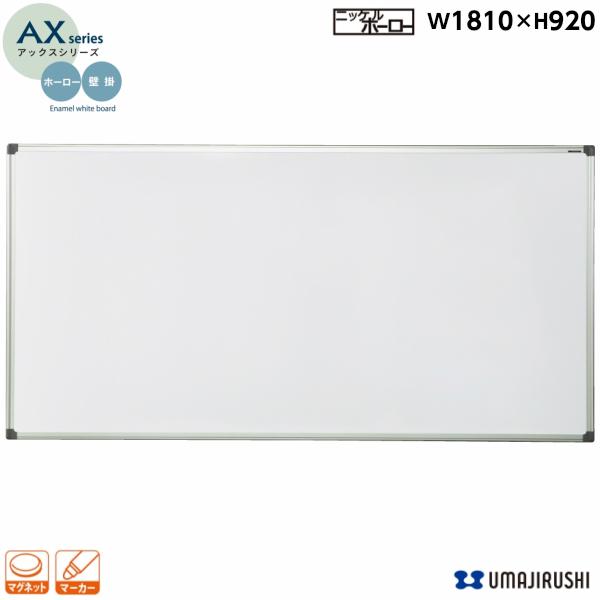 【送料無料】壁掛 ホワイトボード 幅1800mm 無地 ホーロー マグネット・イレーサー・マーカー付 [AX36G] [馬印] AXシリーズ 最高級 ハイグレード  オフィス家具 【smtb-tk】