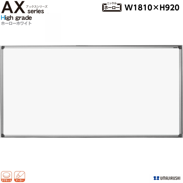 【日本製】 壁掛 ホワイトボード 幅1810mm 無地 ホーロー マグネット・イレーサー・マーカー付 [AX36N] [馬印] AXシリーズ 最高級 ハイグレード 白板 オフィス家具 【送料無料】