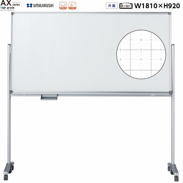 【日本製】 片面 脚付 ホワイトボード 幅1810mm 暗線入 ホーロー マグネット・イレーサー・マーカー付 [AX36TXN] [馬印] AXシリーズ 最高級 ハイグレード 白板 オフィス家具 【送料無料】