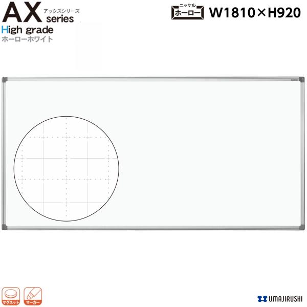 【日本製】 壁掛 ホワイトボード 幅1810mm 暗線入り ホーロー マグネット・イレーサー・マーカー付 [AX36XN] [馬印] AXシリーズ 最高級 ハイグレード 白板 オフィス家具 【送料無料】