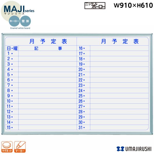 【送料無料】壁掛 ホワイトボード 月予定表 幅900mm 高600mm ホーロー マグネット・イレーサー・マーカー付 [MH23Y] [馬印] MAJIシリーズ マジシリーズ スタンダードタイプ アルミ枠  オフィス家具 【smtb-tk】