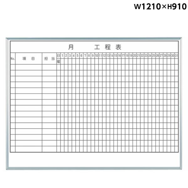 【日本製】 壁掛 ホーロー ホワイトボード 工程表 15段 W1210×H910 マグネット・イレーサー・マーカー付 [MH34K1] [馬印] MAJIシリーズ マジシリーズ スタンダードタイプ アルミ枠 白板 オフィス家具 【送料無料】