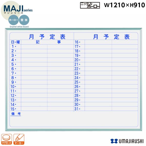 【送料無料】壁掛 ホワイトボード 月予定表 幅1200mm 高900mm ホーロー マグネット・イレーサー・マーカー付 [MH34Y] [馬印] MAJIシリーズ マジシリーズ スタンダードタイプ アルミ枠  オフィス家具 【smtb-tk】