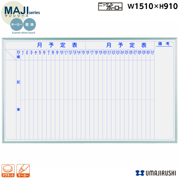 【送料無料】壁掛 ホワイトボード 月予定表 幅1500mm 高900mm ホーロー マグネット・イレーサー・マーカー付 [MH35M] [馬印] MAJIシリーズ マジシリーズ スタンダードタイプ アルミ枠  オフィス家具 【smtb-tk】