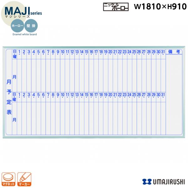 【送料無料】壁掛 ホワイトボード 2ヶ月 月予定表 幅1800mm 高900mm ホーロー マグネット・イレーサー・マーカー付 [MH36MM] [馬印] MAJIシリーズ マジシリーズ スタンダードタイプ アルミ枠  オフィス家具 【smtb-tk】