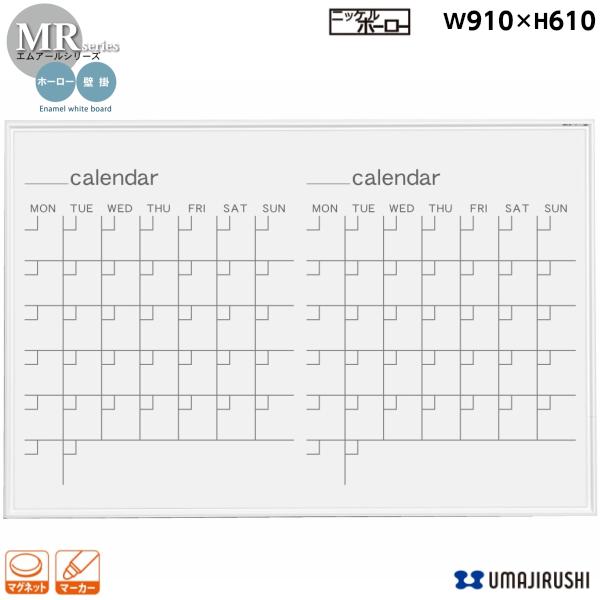 壁掛 ホワイトボード カレンダー 幅910mm 高610mm ホーロー マグネット・イレーサー・マーカー付 [MR23W] [馬印] MRシリーズ エムアールシリーズ ハイセンスタイプ アルミ枠  オフィス家具 白板 【smtb-tk】