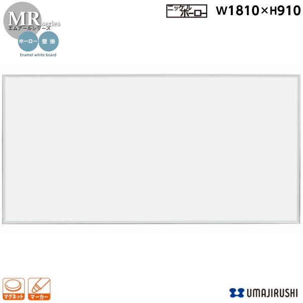 【送料無料】 壁掛 ホワイトボード 無地 幅1810mm 高910mm ホーロー マグネット・イレーサー・マーカー付 [MR36] [馬印] MRシリーズ エムアールシリーズ ハイセンスタイプ アルミ枠  オフィス家具 白板 【smtb-tk】