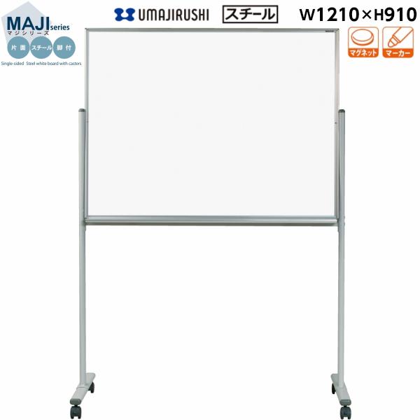 【送料無料】[片面][無地][脚付] ホワイトボード 幅1210mm 高910mm スチール ホワイト マグネット・イレーサー・マーカー付 [MV34TN] [馬印] MAJIシリーズ マジシリーズ スタンダードタイプ アルミ枠 オフィス家具 白板 【smtb-tk】