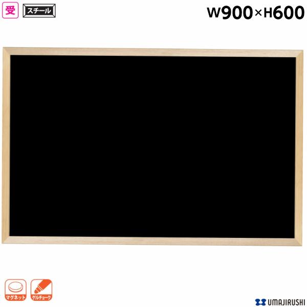 【日本製】 木枠 ブラックボード W900 H600 無地 POPゲルチョーク白色付 [WOEB23] [馬印] 天然木 木枠ボード 壁掛 白板 ホワイトボード オフィス家具 【送料無料】