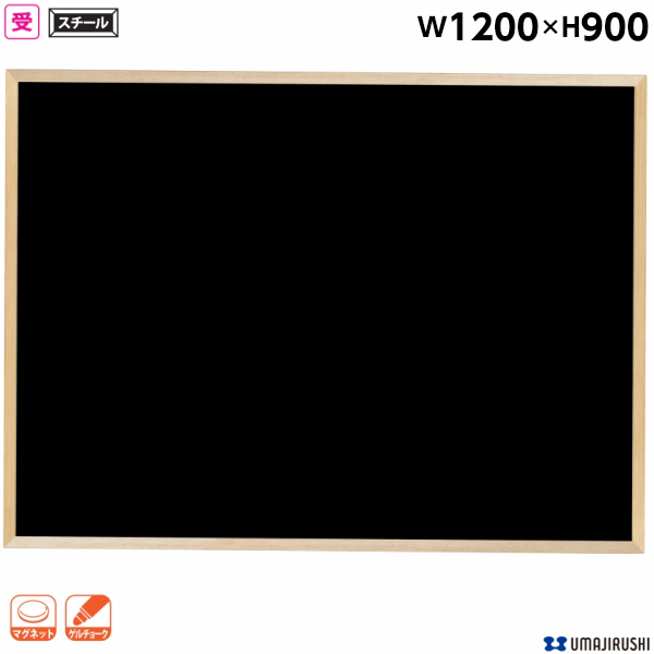 【日本製】 木枠 ブラックボード W1200 H900 無地 POPゲルチョーク白色付 [WOEB34] [馬印] 天然木 木枠ボード 壁掛 白板 ホワイトボード オフィス家具 【送料無料】