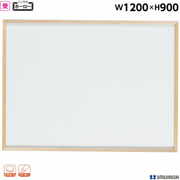 【日本製】 木枠 ホーロー ホワイトボード W1200 H900 無地 ホーロー マグネット・イレーサー・マーカー付 [WOH34] [馬印] 天然木 木枠ボード 壁掛 白板 オフィス家具 【送料無料】