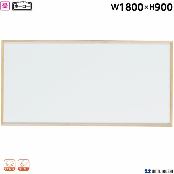 【日本製】 木枠 ホーロー ホワイトボード W1800 H900 無地 ホーロー マグネット・イレーサー・マーカー付 [WOH36] [馬印] 天然木 木枠ボード 壁掛 白板 オフィス家具 【送料無料】