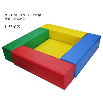 安心の国内生産 ウレタンキッズサークル ロの字型mini Lサイズセット US-0043