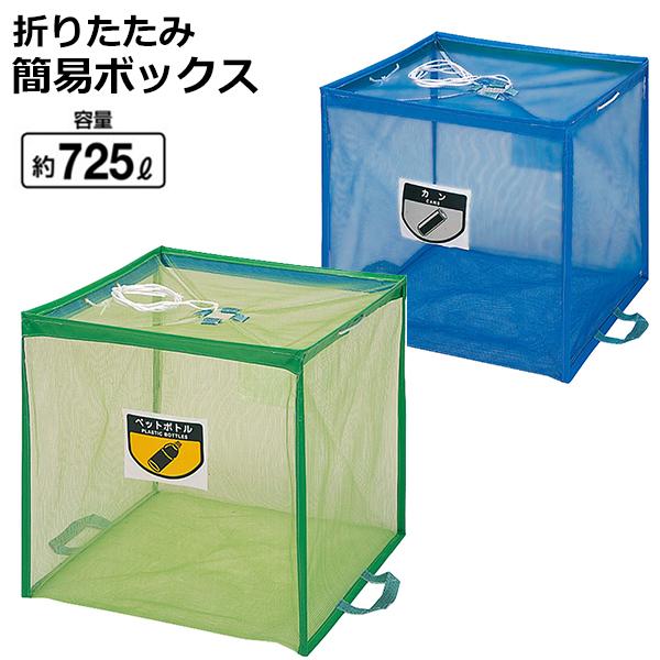 折りたたみ 回収ボックス YW-112L-PC 山崎産業 ダストボックス ゴミ箱 送料無料 会社 ショッピングモール 事務所 施設 学校 病院 列 ライブ イベント
