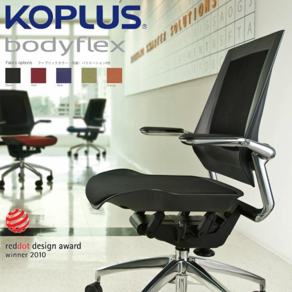 【送料無料】KOPLUS Bodyflex コプラス ボディフレックスチェア ポリッシュ仕様 デザイン性 操作性 機能性 高機能チェア 高品質 オフィス家具 座面スライド オランダ