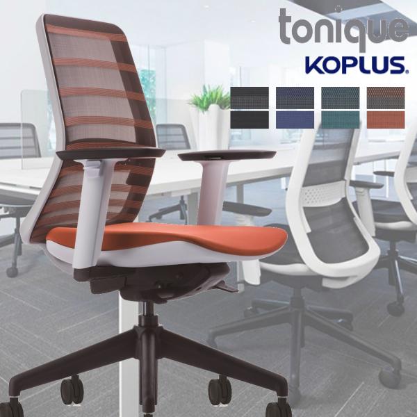 【送料無料】KOPLUS Tonique コプラス トニックチェア TONIQUE 肘付 腰当付 デザイン性 操作性 機能性 高機能チェア 高品質 オフィス家具 メッシュチェア ワークチェア デスクチェア オランダ