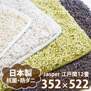 防ダニ 抗菌カーペット 江戸間12帖 352×522cm ジャスパー プレーベル