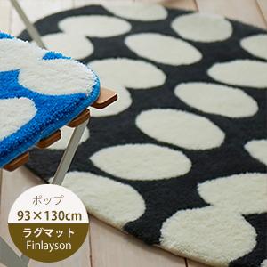 ラグマット フィンレイソン ポップ 93×130cm たまご 型【玄関 マット】