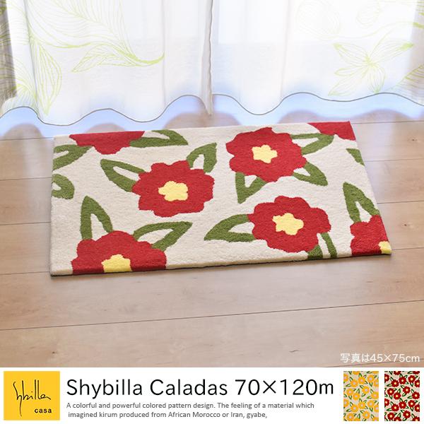 玄関マット 【フローレス】 シビラ 約70cm×120cm Flores ベージュ・グリーン Shybilla 花柄 【玄関 マット】