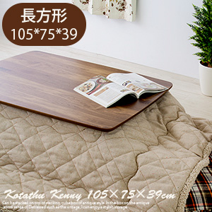 こたつ テーブル 【長方形】 KENNY(ケニー) W105cm 炬燵テーブル 木製 中間スイッチ センターテーブル リビングテーブル こたつ おしゃれ