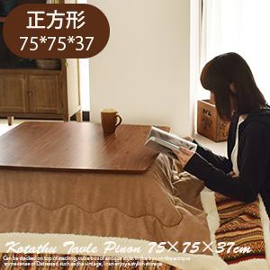 こたつ テーブル 【正方形】 PINON(ピノン) W75cm 炬燵テーブル 木製 中間スイッチ センターテーブル リビングテーブル こたつ おしゃれ