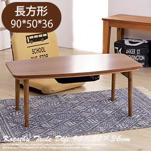 こたつ テーブル 【長方形】 エルフィ W90cm (オーク・ウォルナット)2色 脚折こたつ 炬燵テーブル 木製 センターテーブル リビングテーブル こたつ おしゃれ
