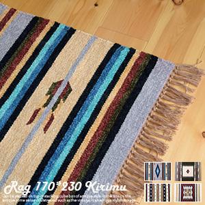 ラグマット キリム 170×230cm TTR107 折畳 4色 コットンラグ ラグマット 北欧 ラグマット 夏用 ネイティブ キリム 平織り インド リビング アクセントラグ TTR107