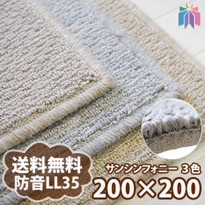 In Smartphone entry all P10 x soundproof rug mat 200 x 200 cm Sun Symphony LL35 insulation sound carpet Kang back sangetsu Japan-SY-101, SY-102 and SY-103 sound carpet