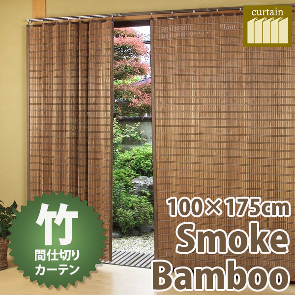 Bamboo Curtains Bamboo Curtain Smoked Bamboo Curtain B 905 (Brown) Cubicle  Curtain Dividers Japanese Asian Natural Curtain Japanese Japanese