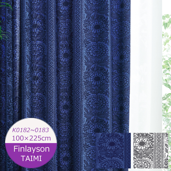 フィンレイソン カーテン タイミ TAIMI 巾100×丈225cm(1枚入) K0182・K0183 デザイナーズ モダン 子供部屋 一人暮らし カーテン ウォッシャブル カーテン 北欧