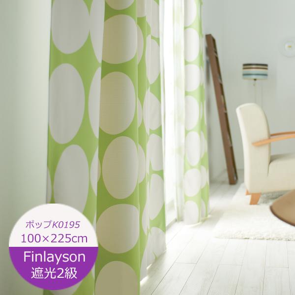 フィンレイソン 遮光カーテン ポップ 巾100×丈225cm(1枚入) グリーン K0195 ドット柄 ポップ レトロ モダン 遮光2級 子供部屋 一人暮らし カーテン ウォッシャブル カーテン 北欧 遮光