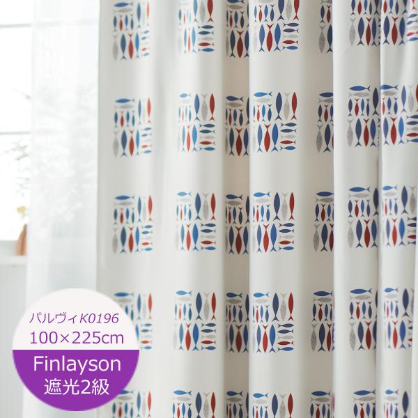 フィンレイソン 遮光カーテン パルヴィ 巾100×丈225cm(1枚入) K0196 魚柄 パルヴィ レトロ モダン 遮光2級 子供部屋 一人暮らし カーテン ウォッシャブル カーテン 北欧 遮光